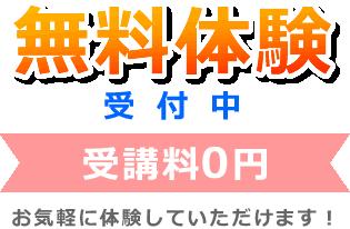 無料体験受付中 受講料0円